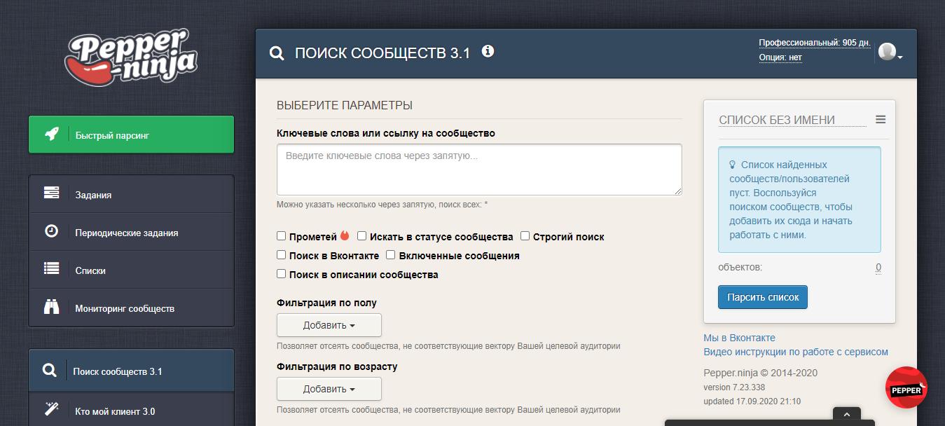 Пример парсинг по «ВКонтакте»