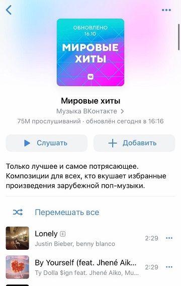 Плейлист ВКонтакте