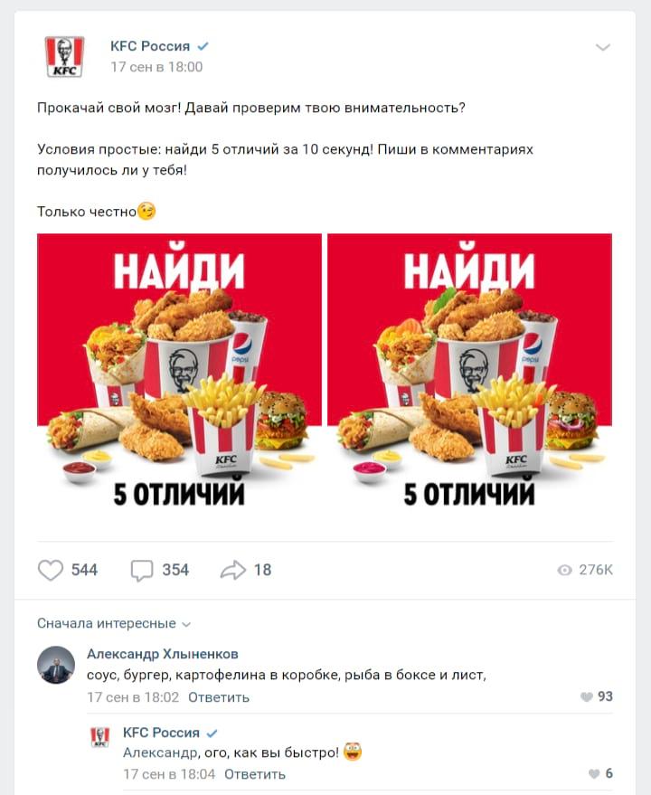 У KFC отличия на картинках заметные