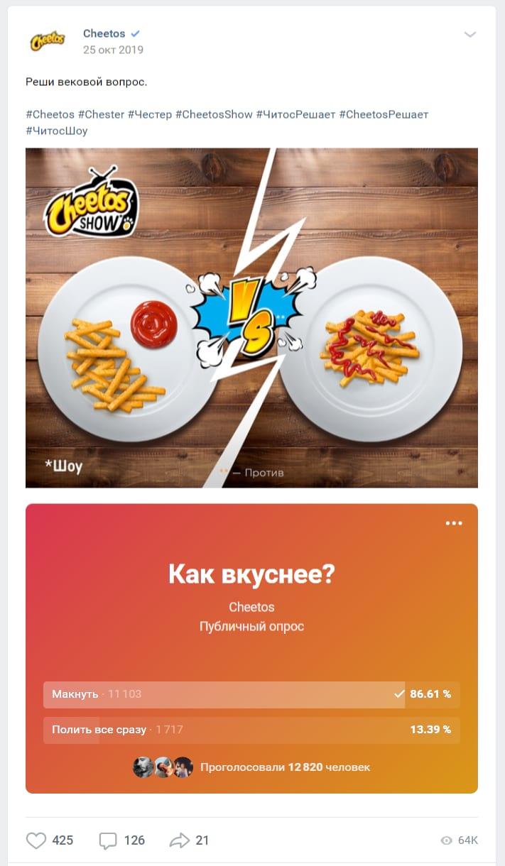 Версус от Cheetos