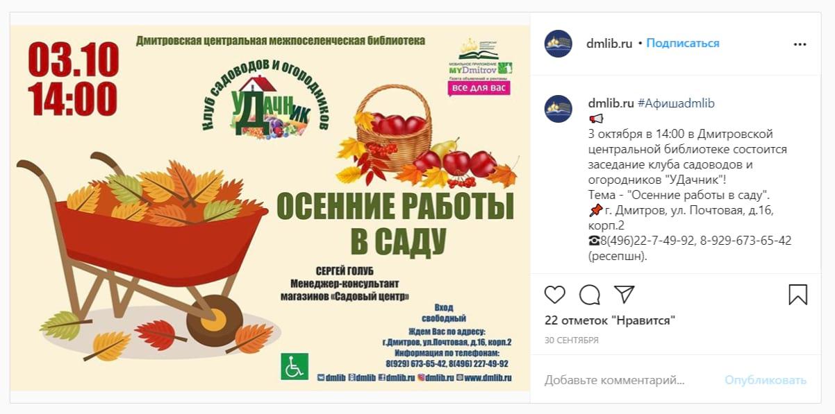 Анонс-афиша от Дмитровской библиотеки