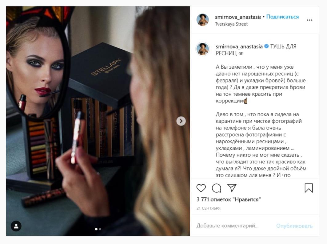 Реклама STELLARY у Анастасии Смирновой