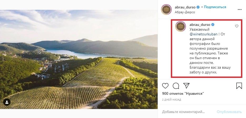 После обвинения в воровстве фотов в аккаунте «Абрау-Дюрсо» среди пользователей разгорелся жаркий спор, но все удалось уладить