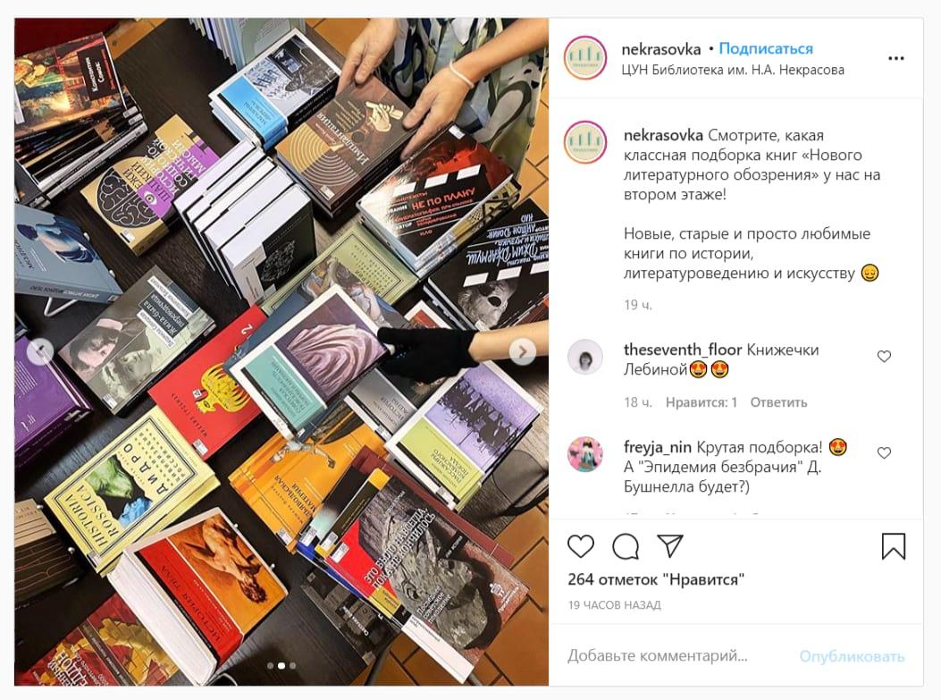 Выкладка новых книг от Некрасовки