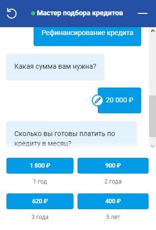 бот предлагает варианты срока оплаты кредита