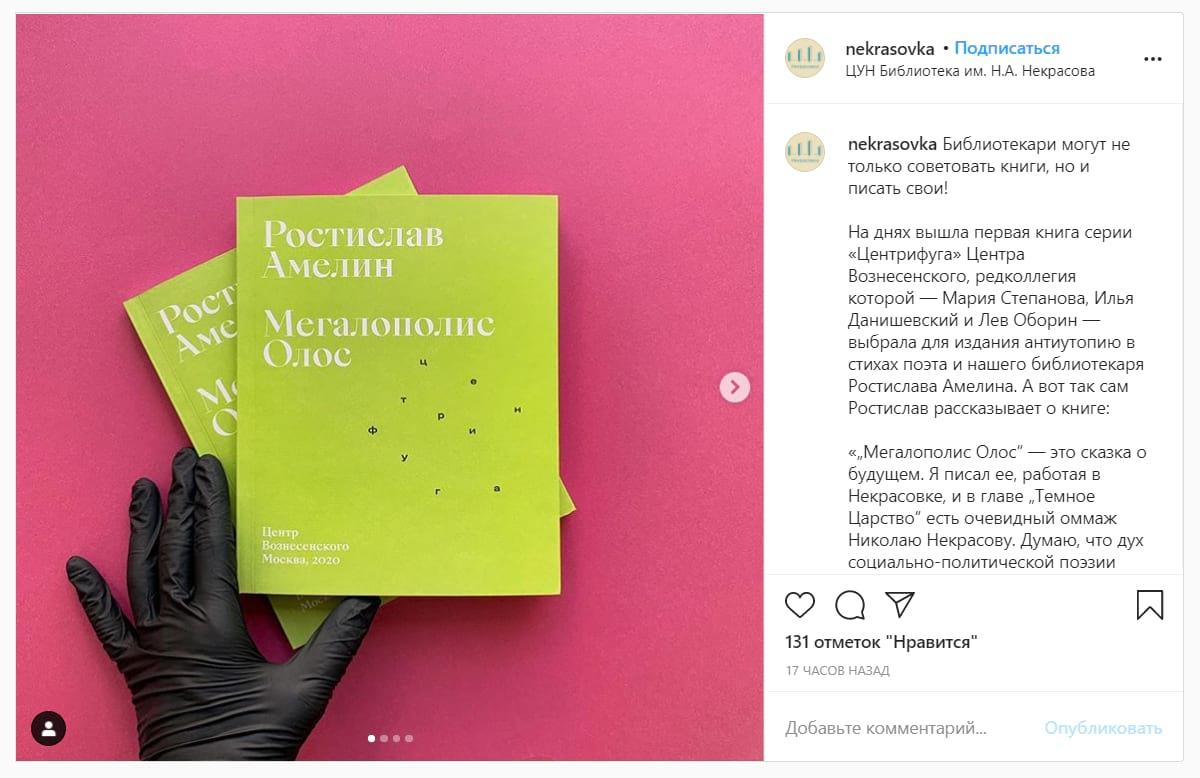 Новость о пополнении фонда в Некрасовке