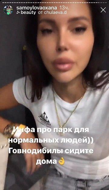 У Оксаны Самойловой «терки» с аудиторией – нормальное явление