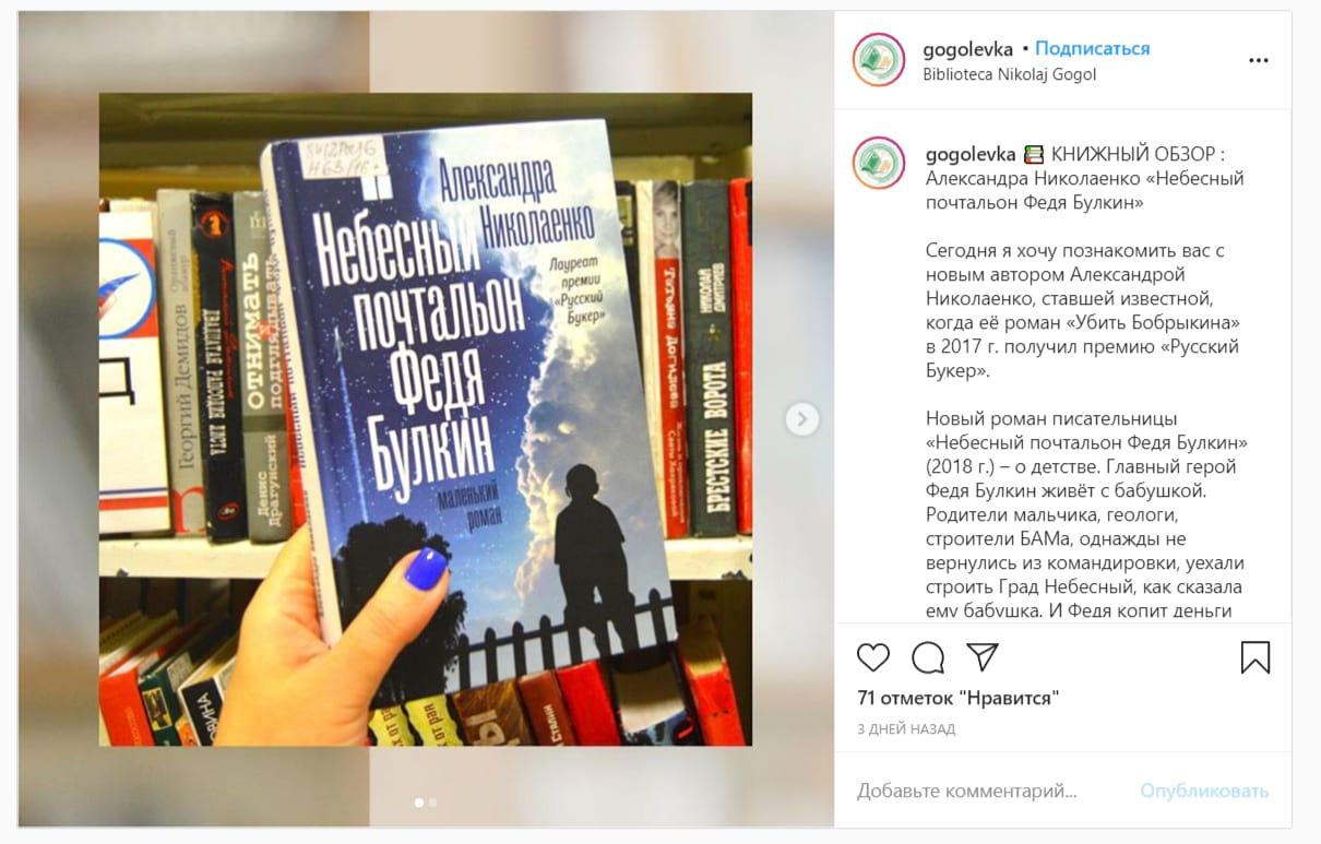 Книжный обзор от Библиотеки им. Н. В. Гоголя