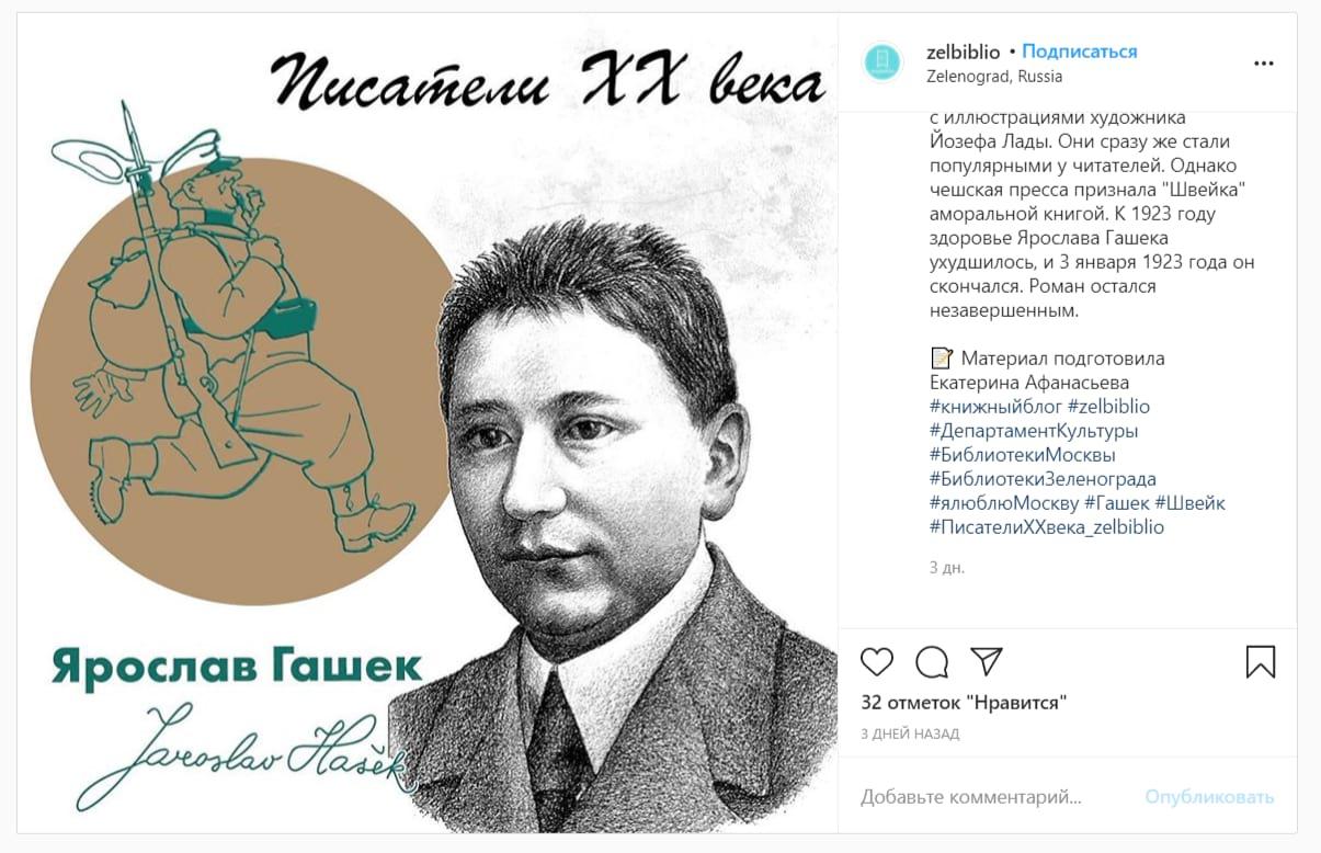 Пост с биографией от Библиотеки Зеленограда