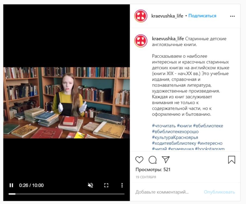 Видеосюжет о старинных детских книгах от Библиотеки Красноярского края