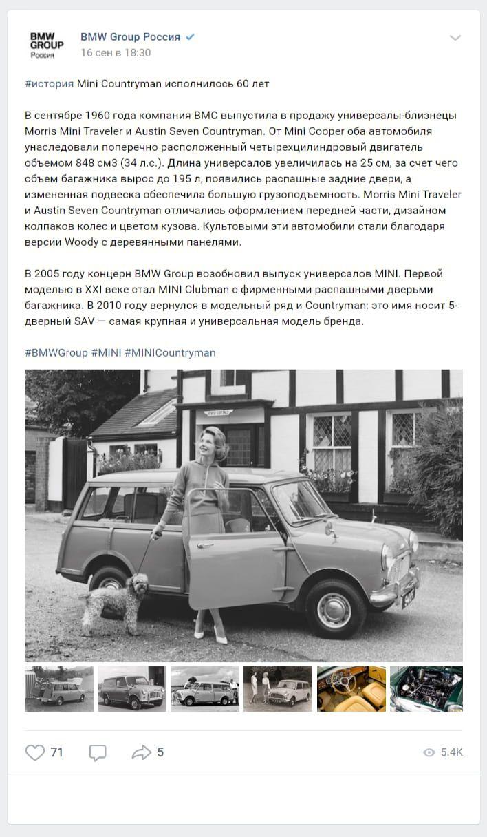 История Mini от BMW