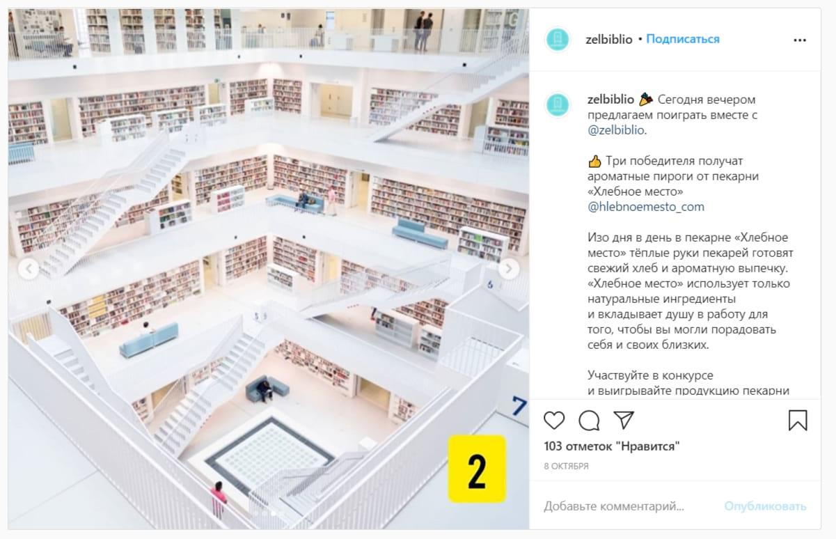 Конкурс-викторина от Библиотеки Зеленограда