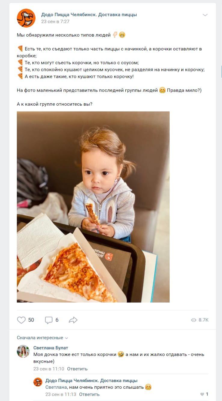 Разделение на группы от Додо Пиццы