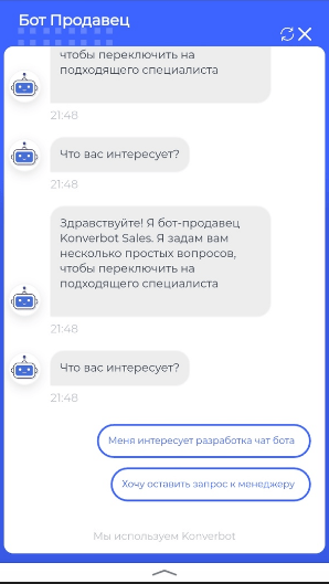 Бот-продавец на сайтах