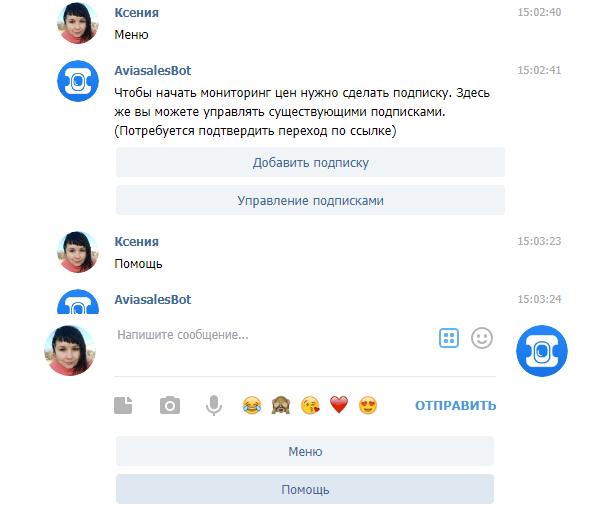 общение в режиме онлайн с ботом Aviasales