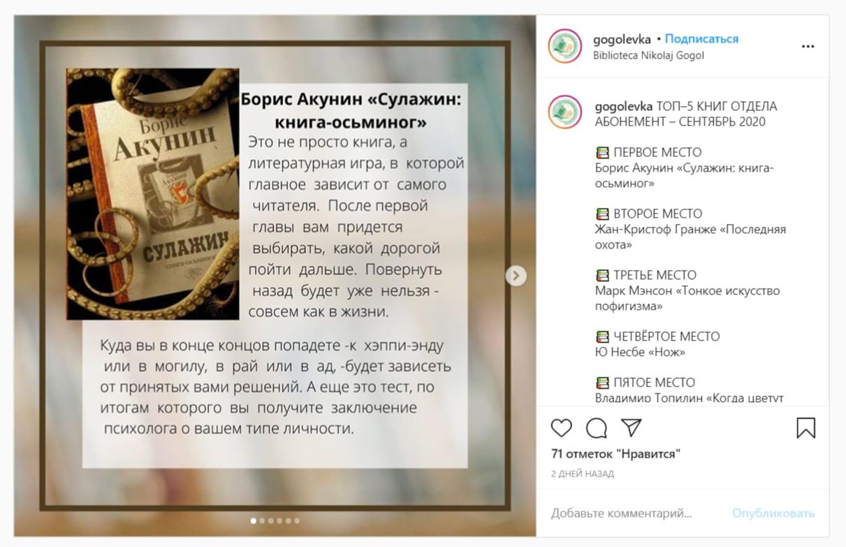 Подборка популярных книг от Библиотеки им. Н. В. Гоголя