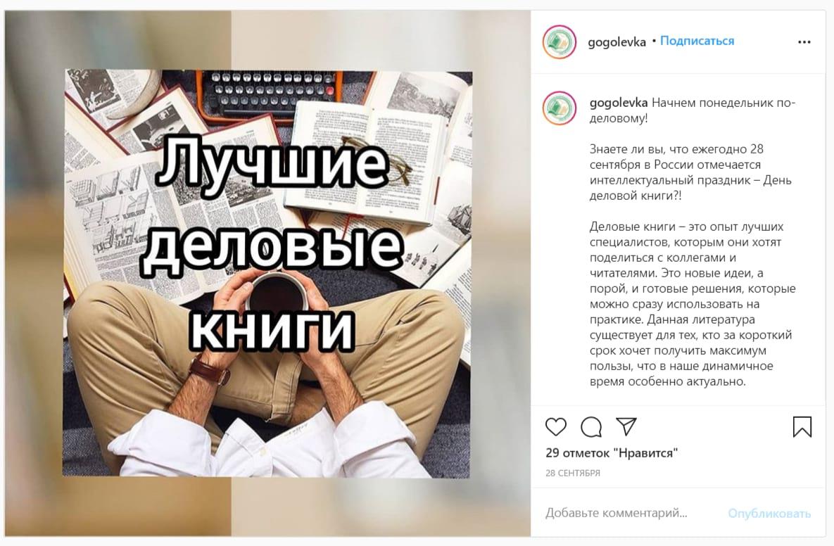 Подборка деловой литературы от Библиотеки им. Н. В. Гоголя