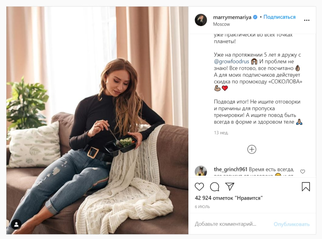 Реклама Grow Foods у Марии Соколовой