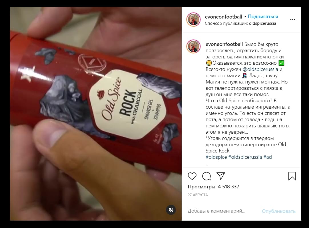 Видеореклама Old Spice у Максима Эвонеона