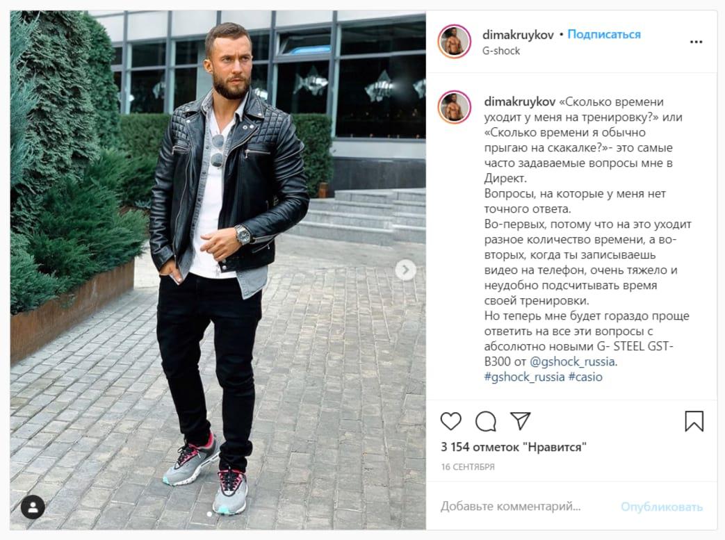 Реклама G Shock у Дмитрия Крюкова