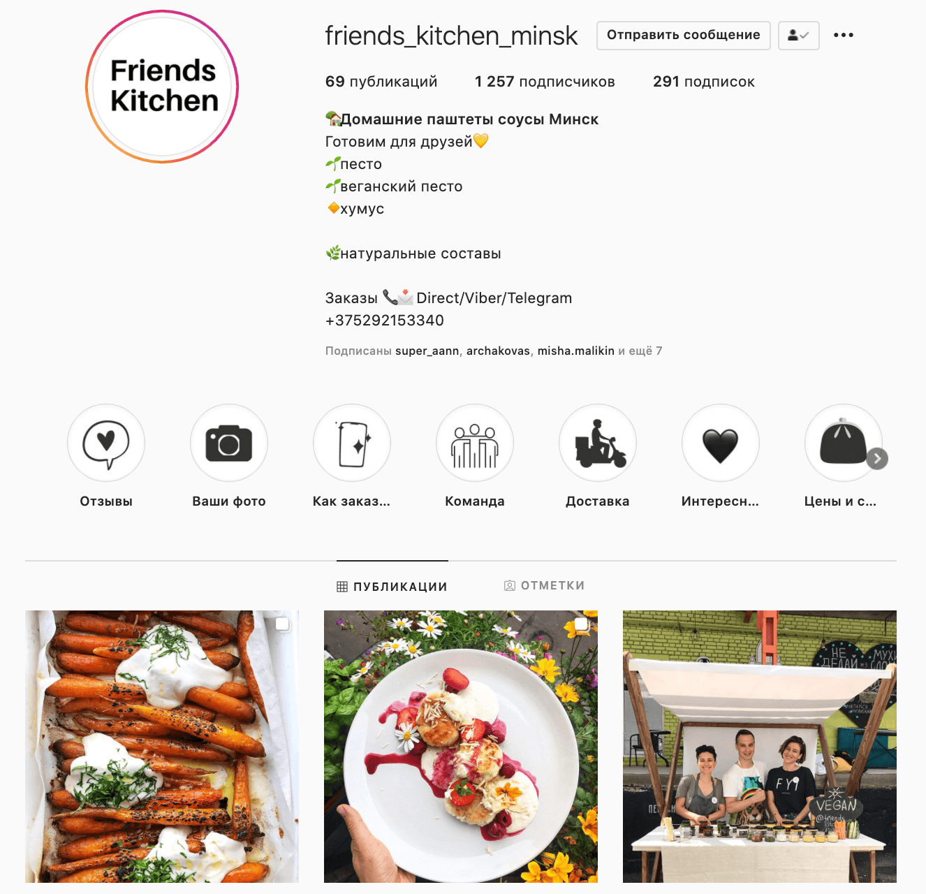 Бренд-аккаунт в Инстаграм @friends_kitchen_minsk