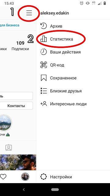 Чтобы попасть в Инстаграм Инсайтс нужно кликнуть на специальную иконку