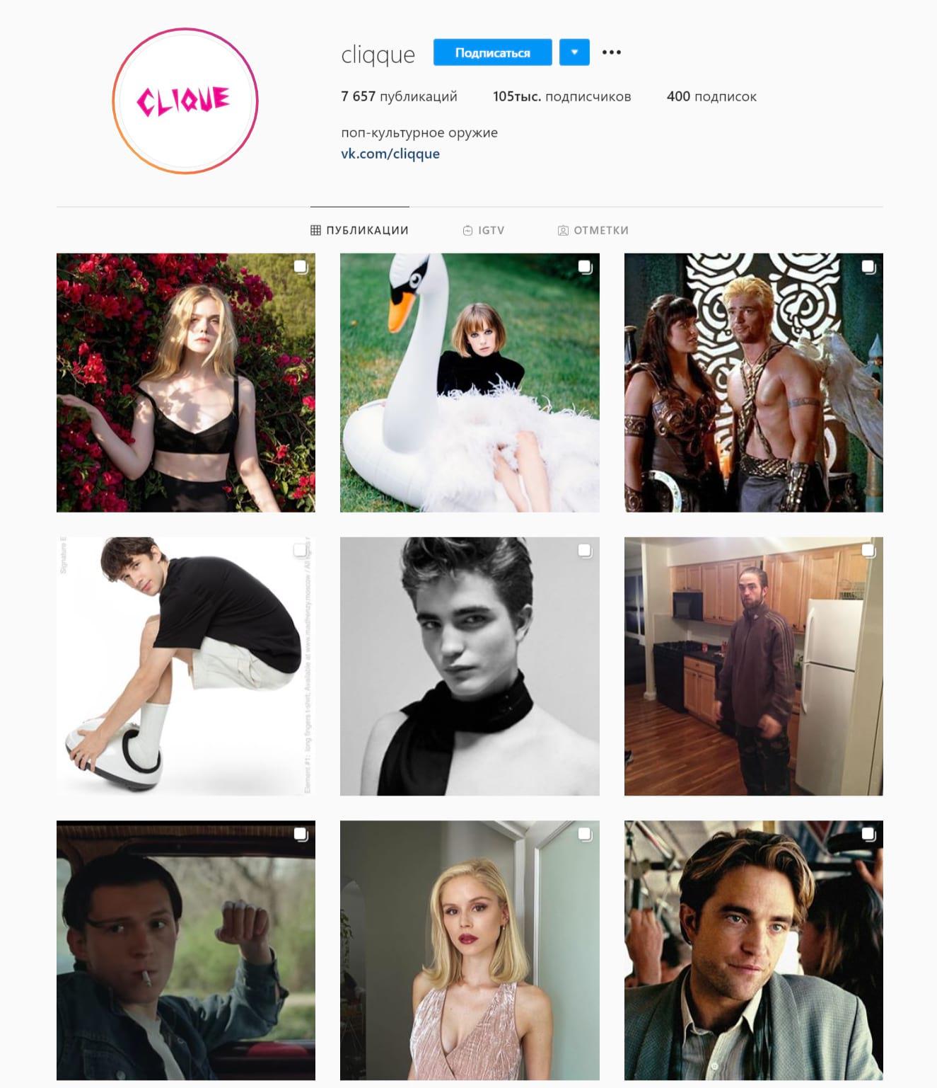 CLIQUE публикует посты про поп-культуру 24 часа в сутки