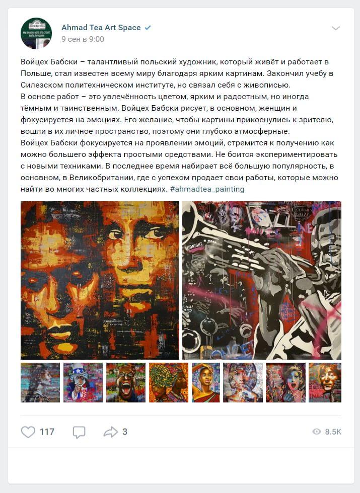 Пост с биографией художника от Ahmad