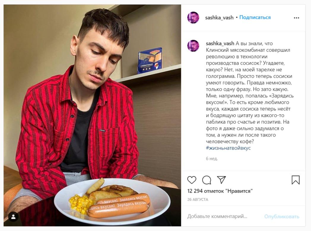 Реклама Клинского мясокомбината у Саши Ваша в рамках рекламной кампании #жизньнатвойвкус