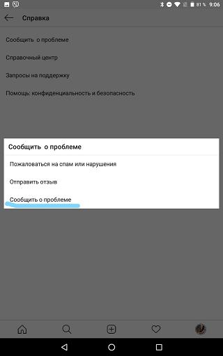 Жалоба на мошенника в инстаграм со своего аккаунта: варианты функции сообщить о проблеме