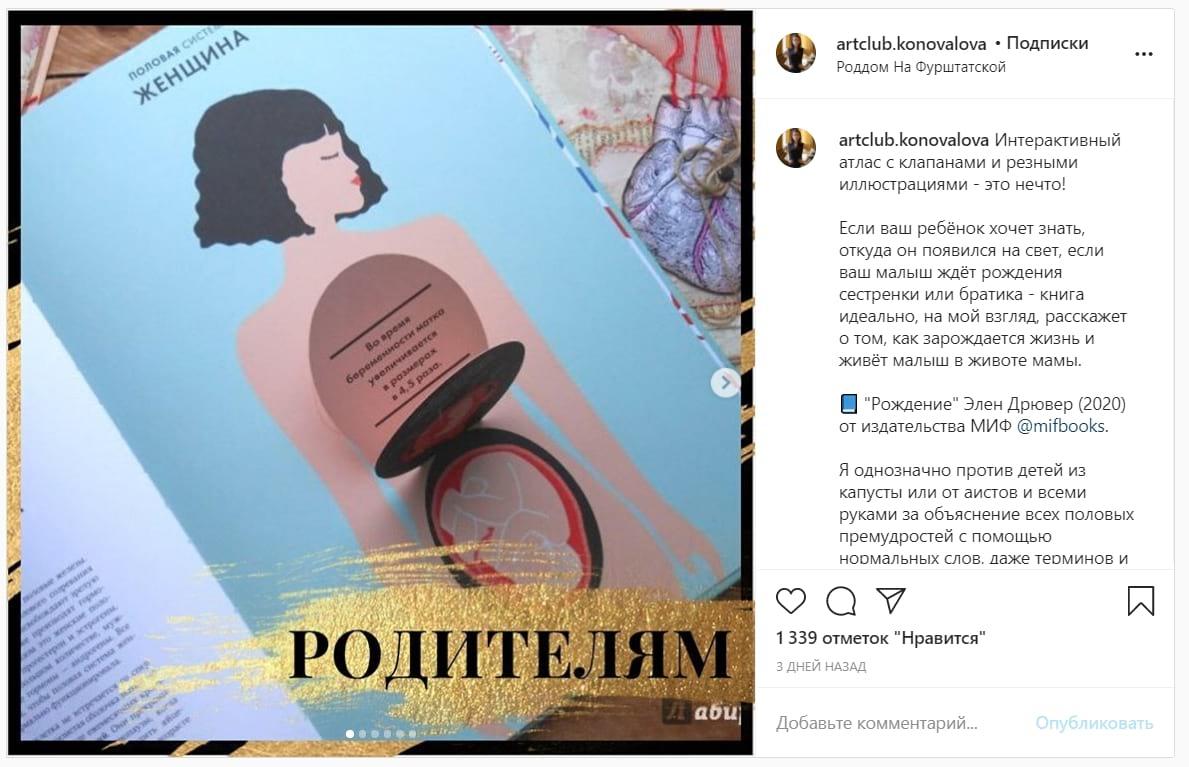 Реклама издательства МиФ у Анастасии Коноваловой