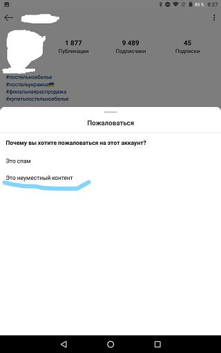Жалоба на мошенничество: опция «Неуместный контент»