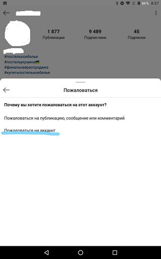 Жалоба на мошенничество: опция «Пожаловаться на аккаунт»