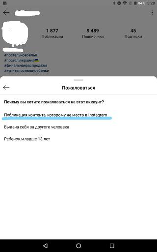 Жалоба на мошенничество: опция «Публикация контента, которому не место в Инстаграм»