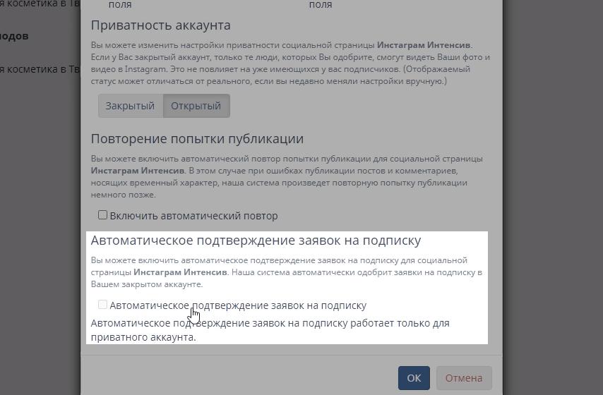Подключить функцию для автоматического подтверждения заявок в закрытый аккаунт Инстаграм можно в один клик