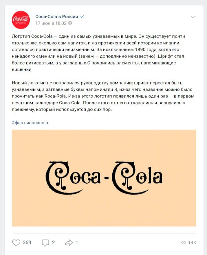 История логотипа от Кока-Колы