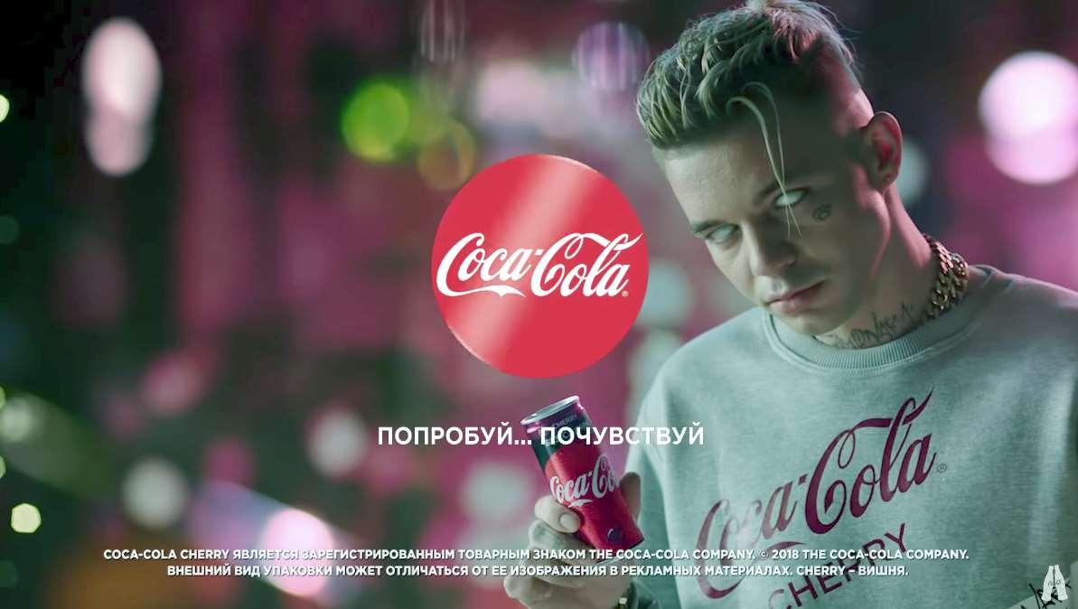 Элджей в рекламе Coca-Cola
