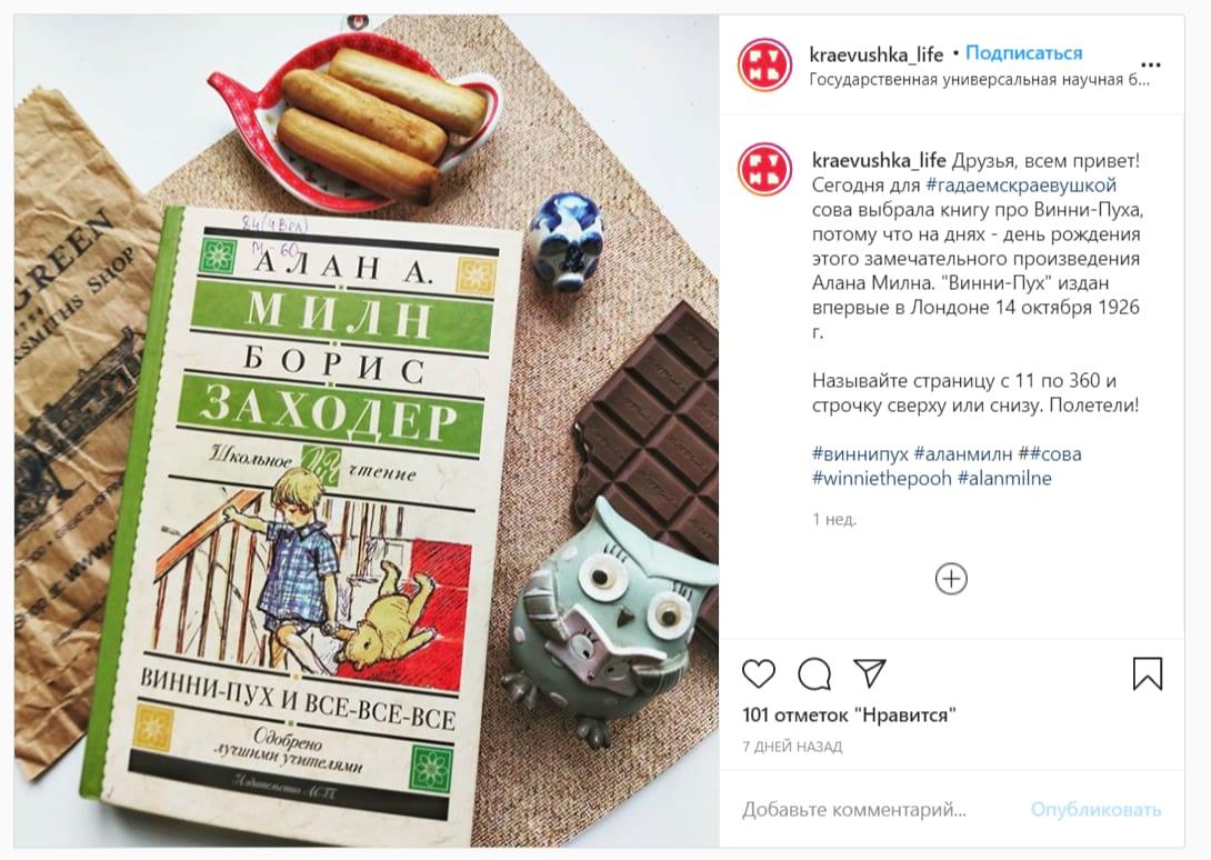 Интерактив от Библиотеки Красноярского края
