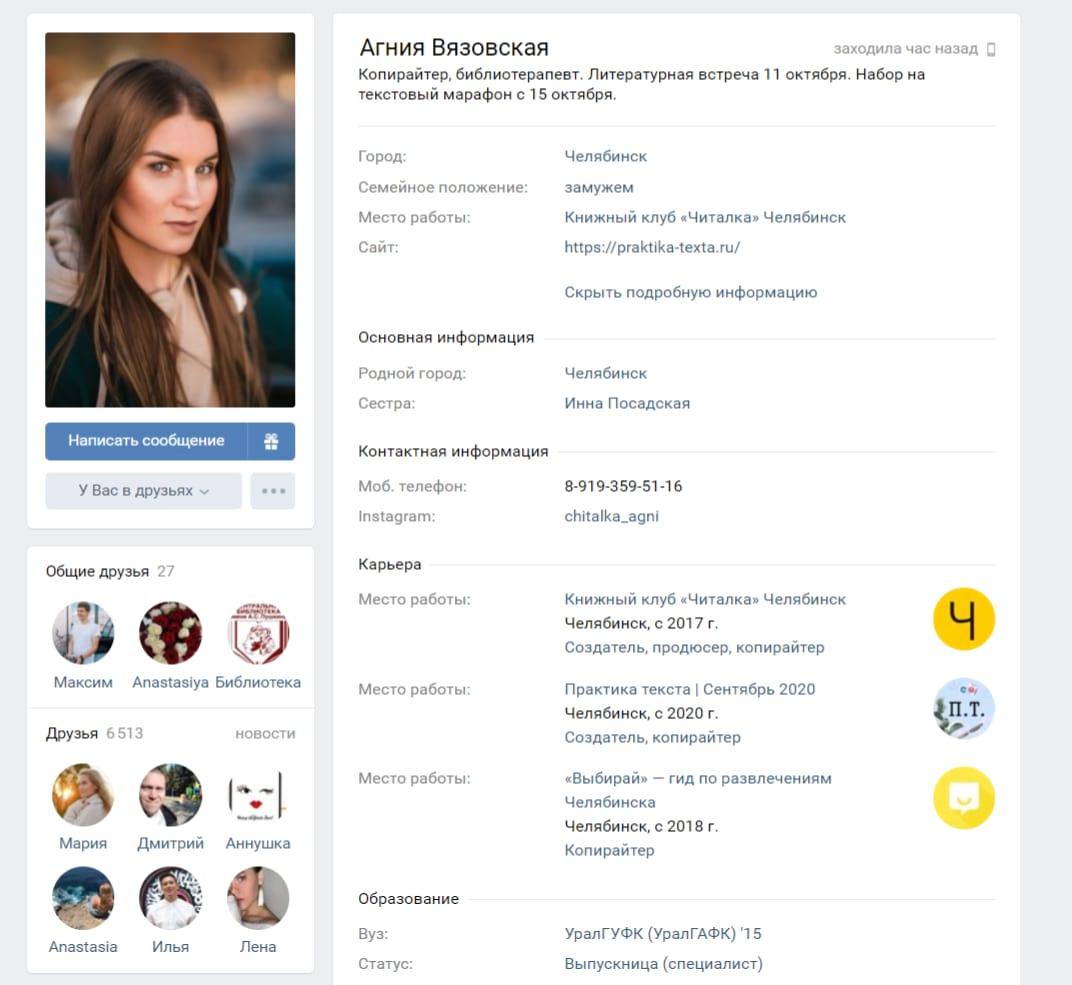 Агния Вязовская – локальный микро-инфлюенсер с аудиторией в ВКонтакте чуть больше 5 тысяч человек