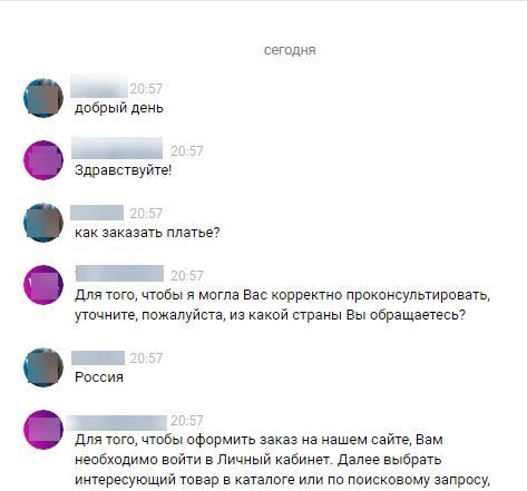 как выглядит чат-бот ВКонтакте