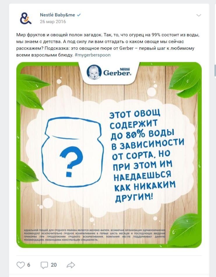 Сложная загадка от Nestlé Baby&me