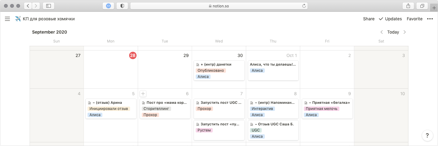 Календарь — настроен так, чтобы менеджер проекта или заказчик видел «кто, что и когда будет делать»