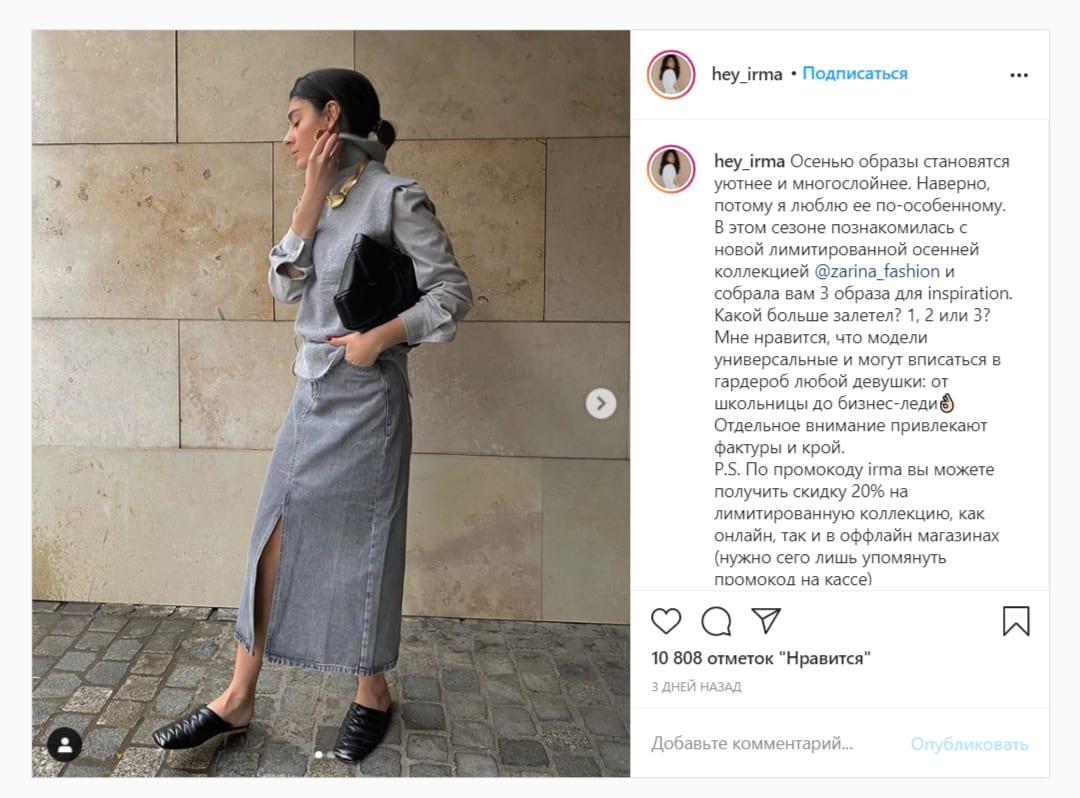Реклама бренда Zarina у Ирмы Огановой