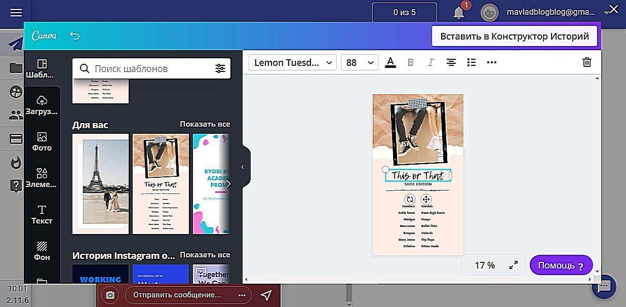 SMMplanner позволит сделать такие объявления быстро и красиво с помощью приложения Canva. Выбирайте из сотен готовых шаблонов для публикаций в разных соцсетях. На фото – пример объявления в Сторис Инстаграм.