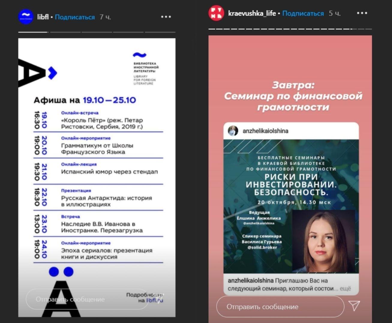 Анонсы в сторис от Иностранки и Библиотеке Красноярского края