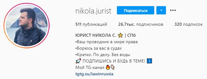 Чем поможет юрист Никола? Непонятно