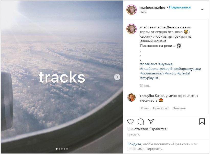 Подборка музыки в Instagram