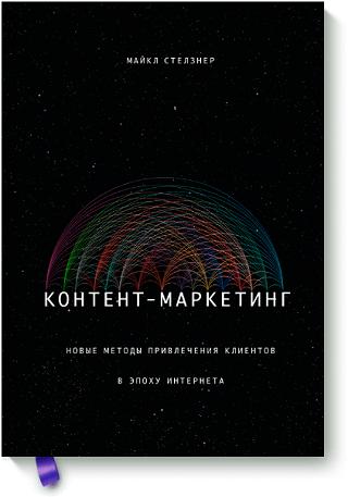 Книга Майкла Стелзнера — скучная до одури, но она первая в этой сфере и в ней содержатся нужные основы
