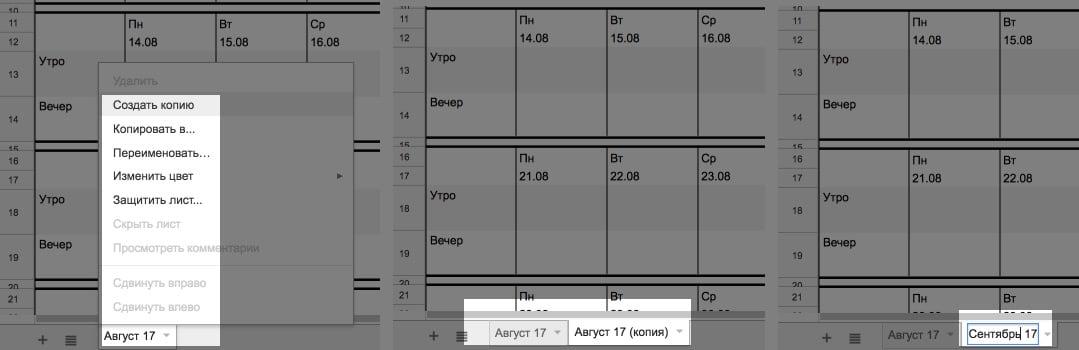 Однажды создав удобную таблицу, можно будет быстро создавать копию страниц на новый месяц