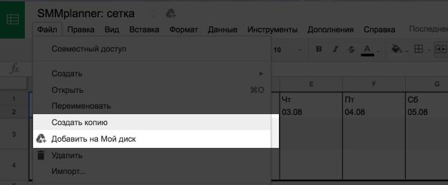 Создать копию любого документа